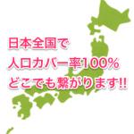 人口カバー率100%