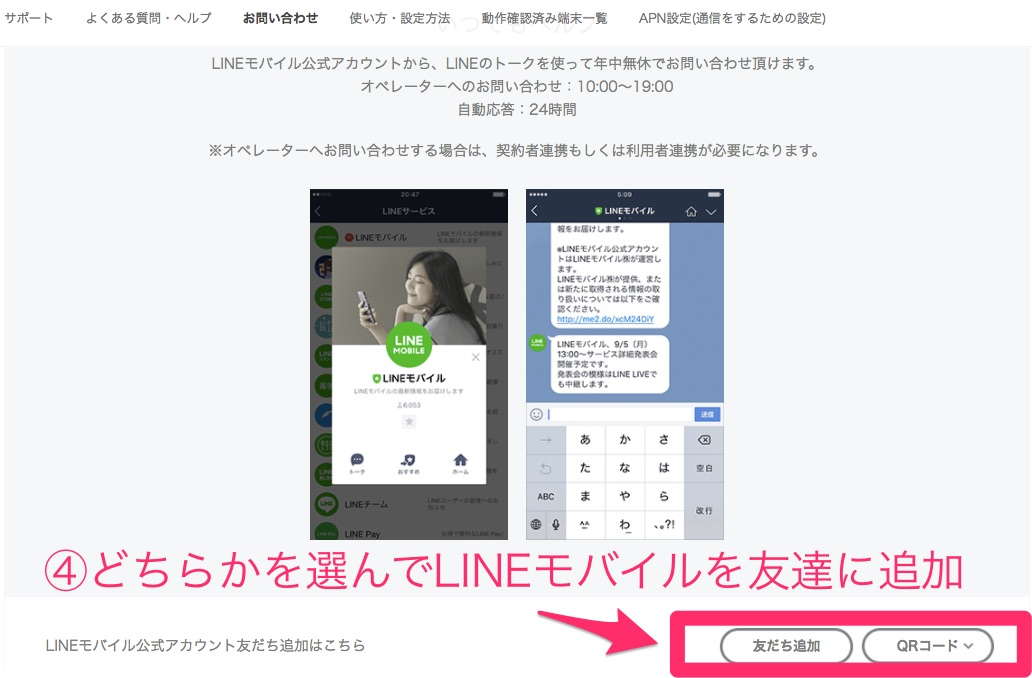 LINEモバイル チャット問い合わせ2
