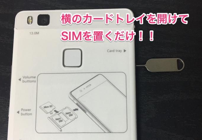 SIM交換 やり方