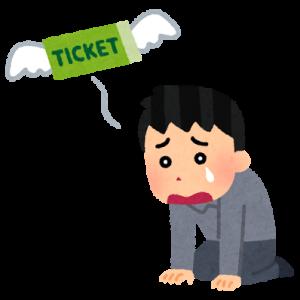 チケットが無駄になった