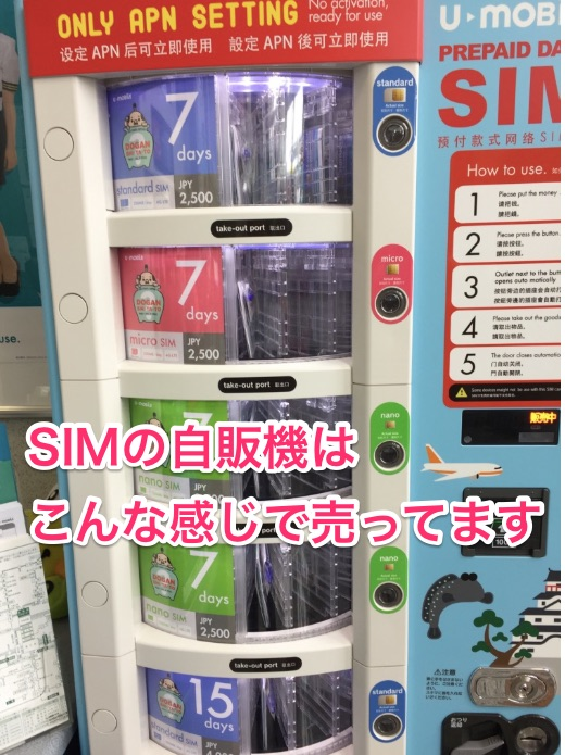 格安SIM 自販機