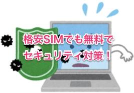 格安SIM セキュリティ