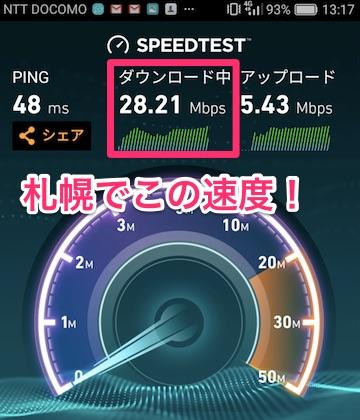 札幌 LINEモバイル 速度