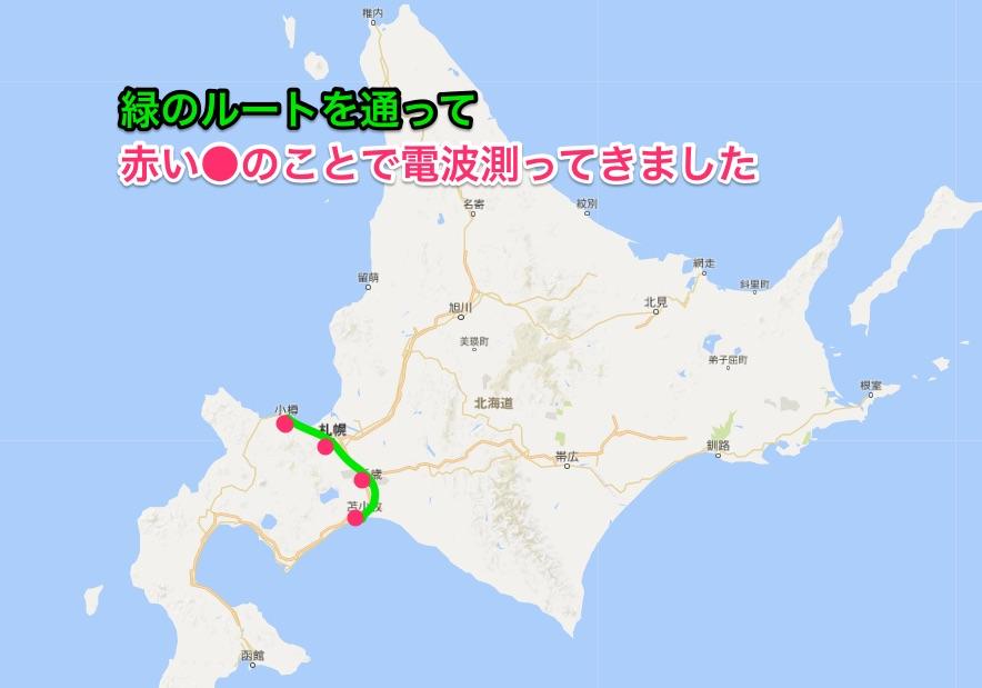 北海道 LINEモバイル 電波