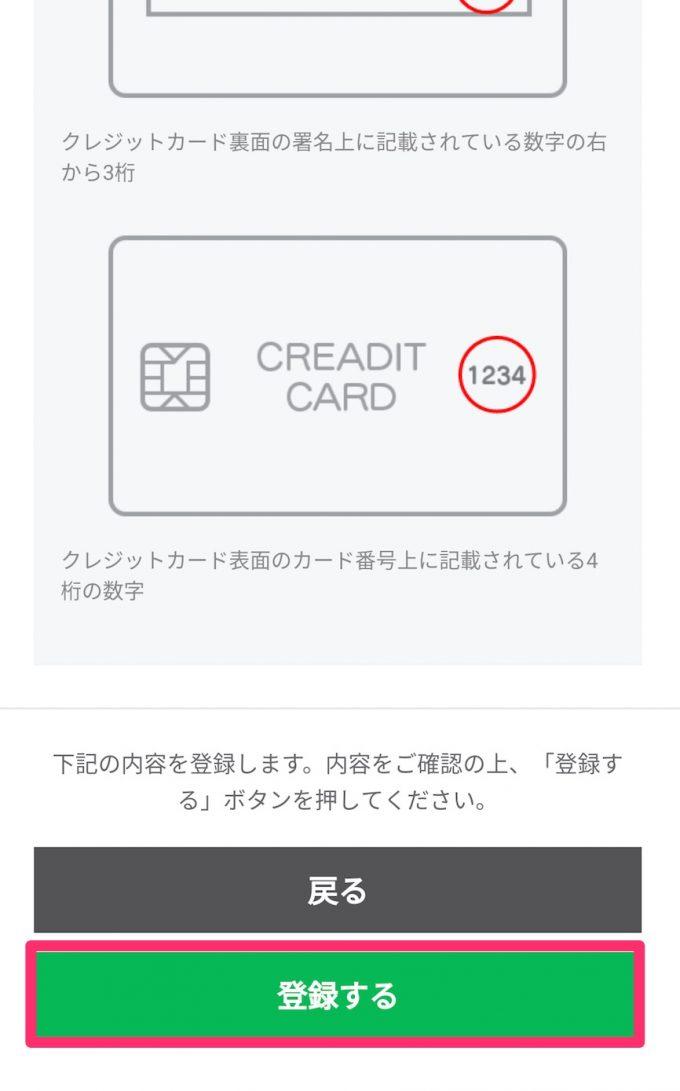LINEモバイル 支払い 登録