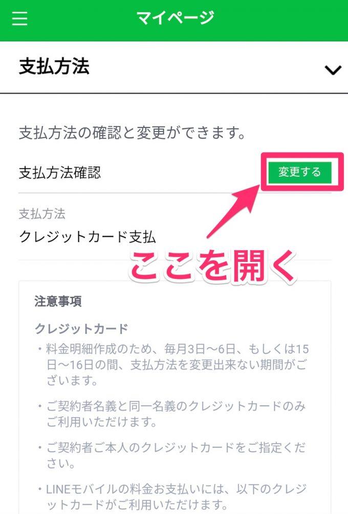 LINEモバイル 支払い方法 変更