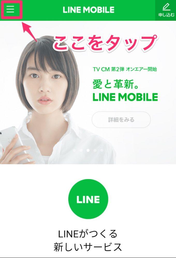LINEモバイル 支払い 変更