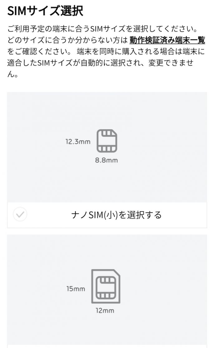 LINEモバイル SIMサイズ選択