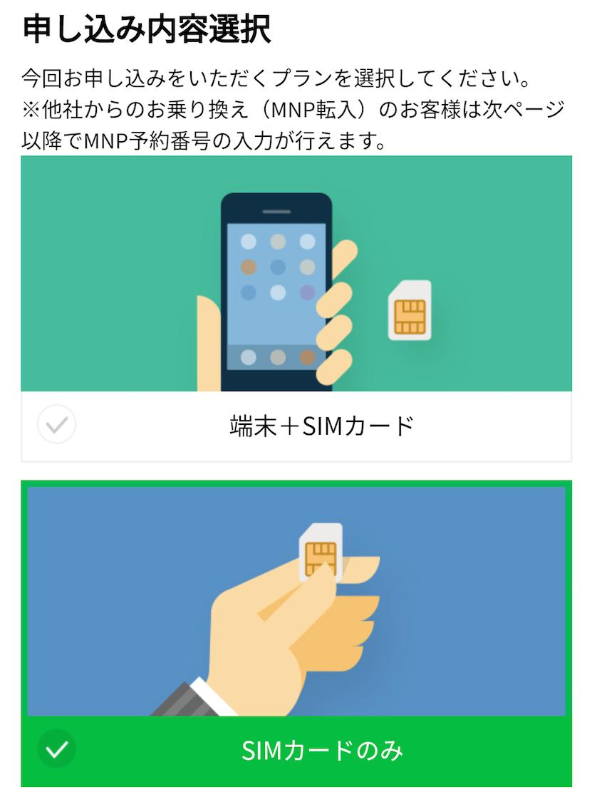 LINEモバイル SIMカードのみ