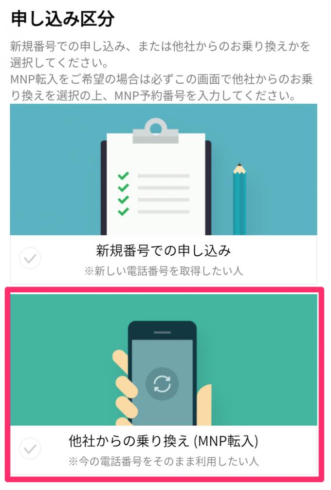 LINEモバイル 申し込み区分