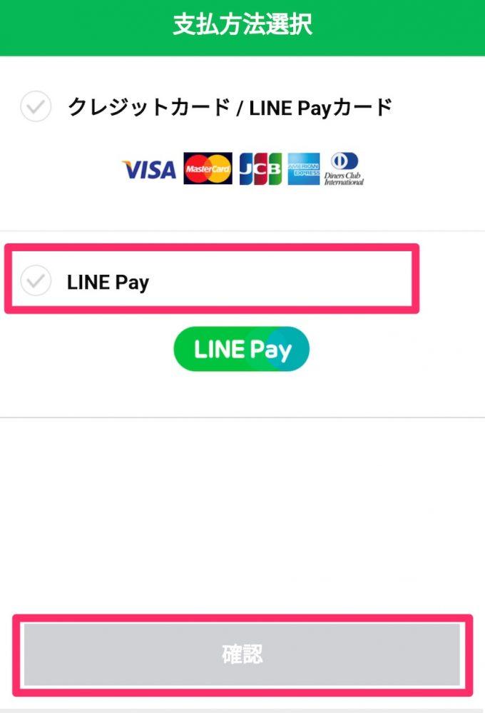 LINEモバイル LINE pay 支払い方法