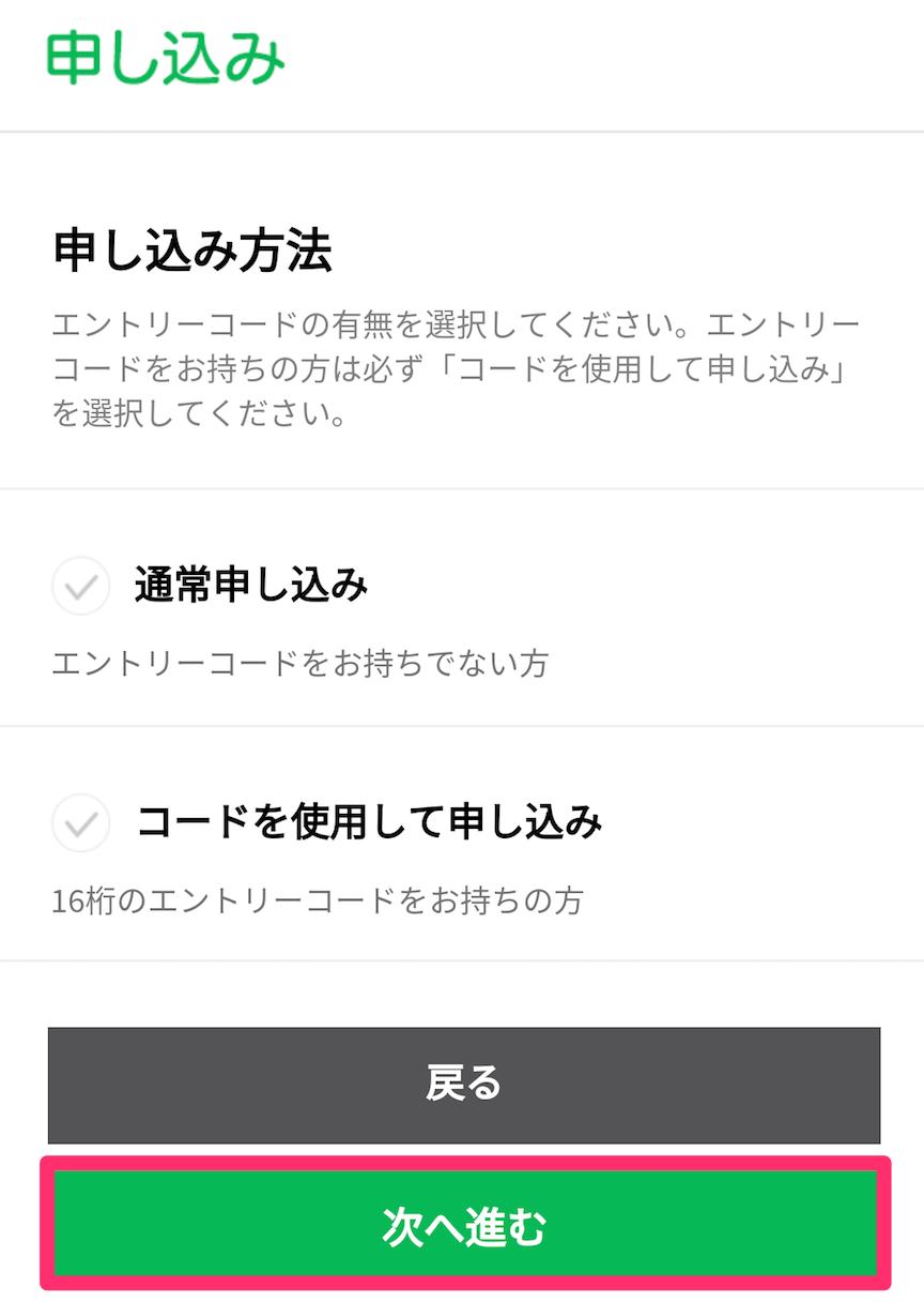 LINEモバイル 申し込み方法