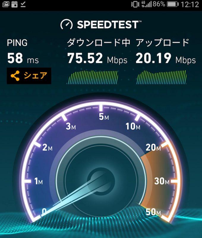 LINEモバイル 秋田 通信速度