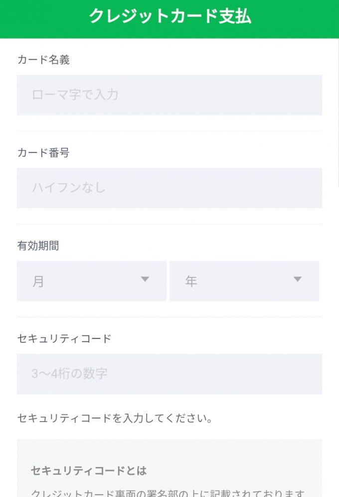 LINEモバイル クレジットカード 支払
