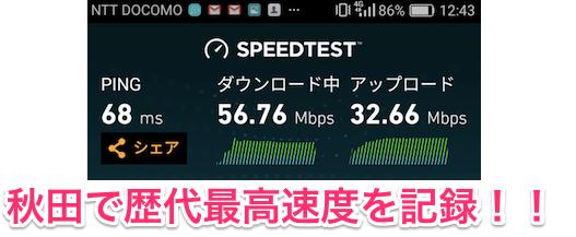 通信速度 最速 秋田