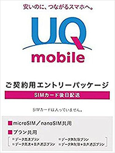 UQモバイル エントリーパッケージ エントリーコード