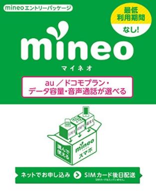 mineo エントリーパッケージ エントリーコード