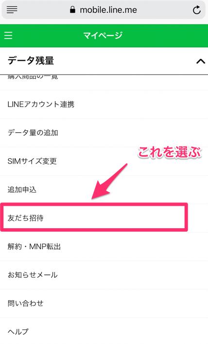 マイページ 友達紹介 開き方2