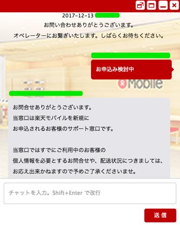 楽天モバイル チャットサポート 成功