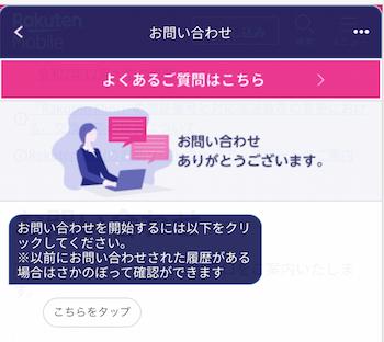 楽天モバイル チャット問い合わせ 対人 画面