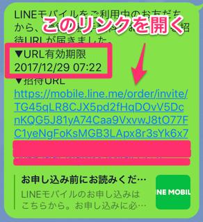 LINE 友だち紹介 リンク
