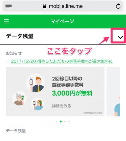 マイページ 友達紹介 開き方1