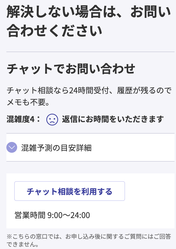 楽天モバイル お問い合わせ内容の確認2