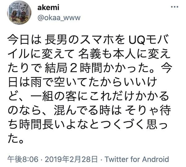 UQモバイル 悪評 口コミ06