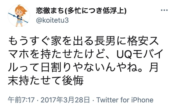 UQモバイル 悪評 口コミ03