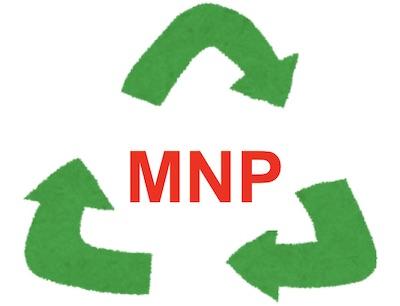 MNP モバイルナンバーポータビリティー イラスト