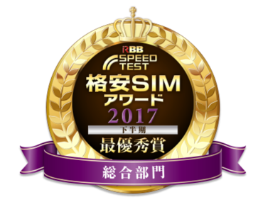 UQモバイル 格安SIMアワード 最優秀賞