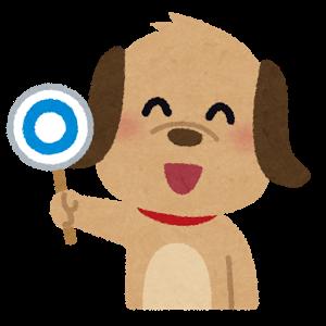 犬 ◯の札を上げる イラスト