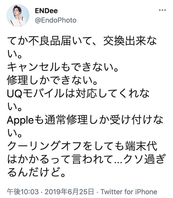 UQモバイル 悪評 口コミ05