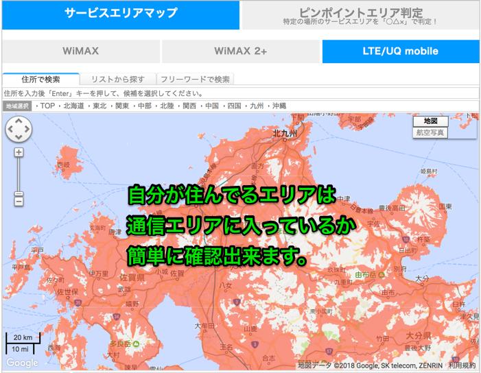 サービスエリアマップ(WiMAX_2_・UQ_mobile)|【公式】UQ_mobile・UQ_WiMAX|UQコミュニケーションズ
