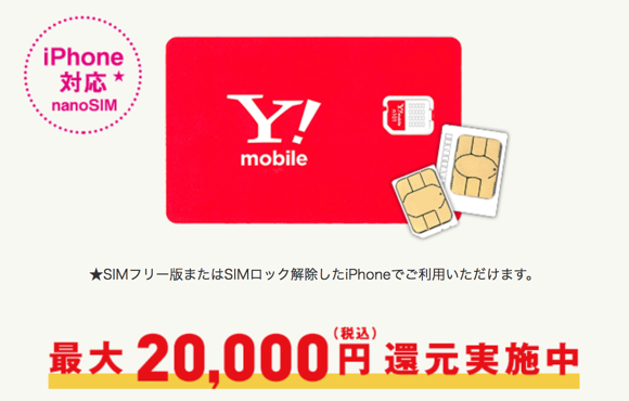 Y!mobile キャッシュバック還元