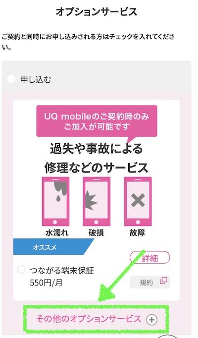 UQモバイル メールサービス オプション 申込み方法