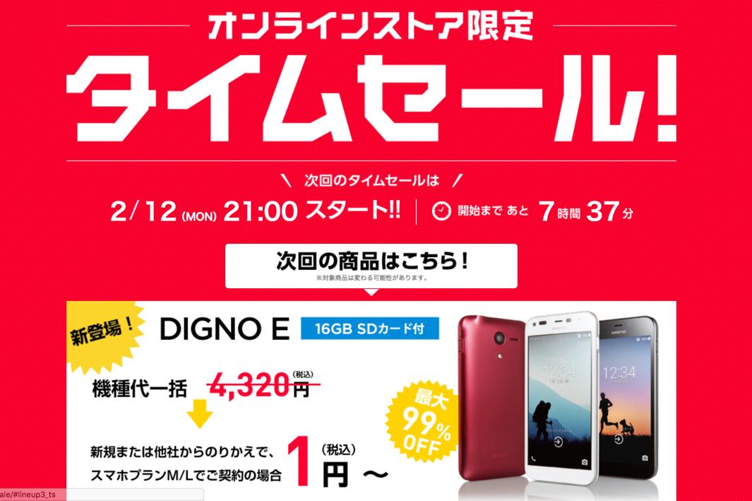 オンラインストア限定タイムセール Y_mobile
