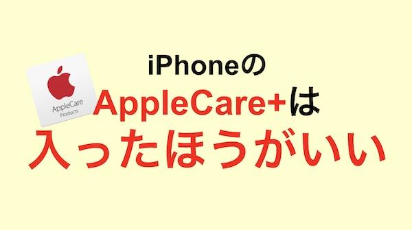 iPhone AppleCare+ お得 入った方がいい