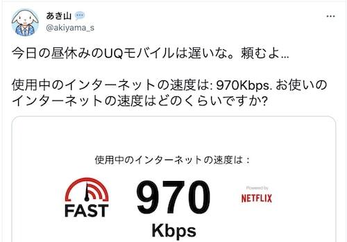 UQモバイル 通信速度 遅い 口コミ04