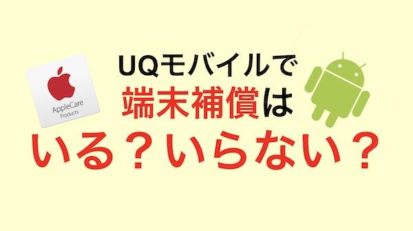 UQモバイル 端末保証 iPhone android 必要性