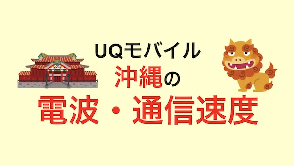 UQモバイル 沖縄 通信速度 通信エリア