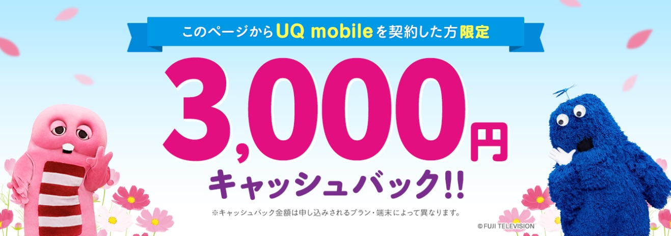 UQ mobile キャッシュバック3000円